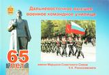 Буклет 65 лет ДВВКУ